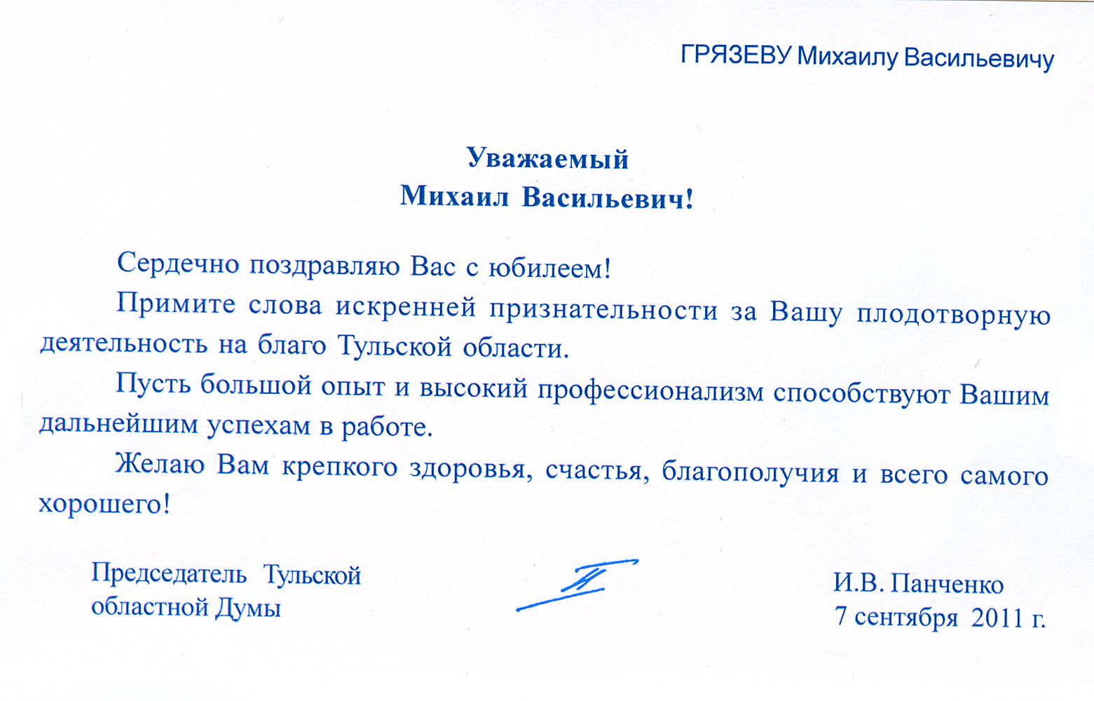 Поздравления с днем рождения председателю суда от губернатора